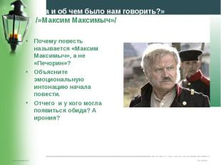 Почему повесть называется «Максим Максимыч», а не «Печорин»? Почему повесть назы