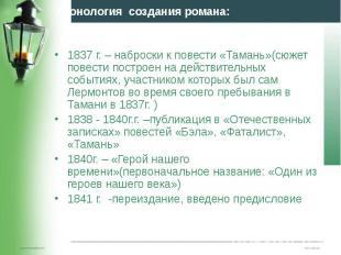 1837 г. – наброски к повести «Тамань»(сюжет повести построен на действительных с