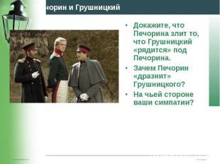 Докажите, что Печорина злит то, что Грушницкий «рядится» под Печорина. Докажите,