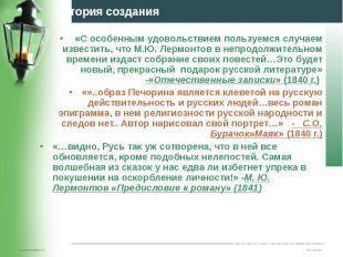 «С особенным удовольствием пользуемся случаем известить, что М.Ю. Лермонтов в не
