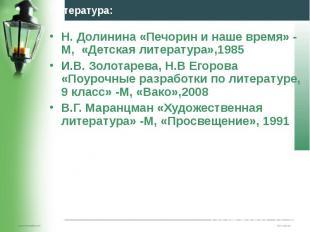 Н. Долинина «Печорин и наше время» - М, «Детская литература»,1985 Н. Долинина «П