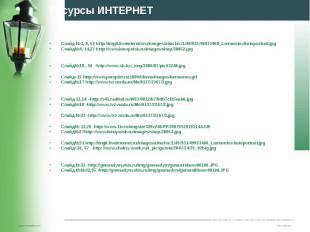 Слайд №3, 9, 52 http://img0.liveinternet.ru/images/attach/c/1/49/933/49933468_Le