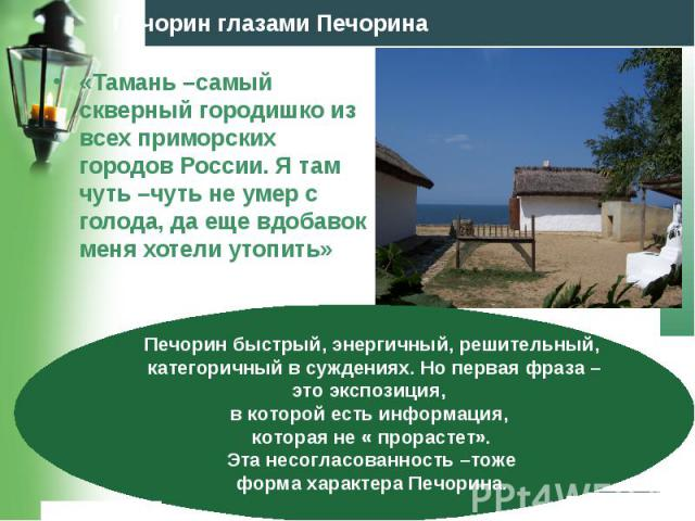 «Тамань –самый скверный городишко из всех приморских городов России. Я там чуть –чуть не умер с голода, да еще вдобавок меня хотели утопить» «Тамань –самый скверный городишко из всех приморских городов России. Я там чуть –чуть не умер с голода, да е…