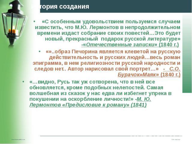 «С особенным удовольствием пользуемся случаем известить, что М.Ю. Лермонтов в непродолжительном времени издаст собрание своих повестей…Это будет новый, прекрасный подарок русской литературе» -«Отечественные записки» (1840 г.) «С особенным удовольств…