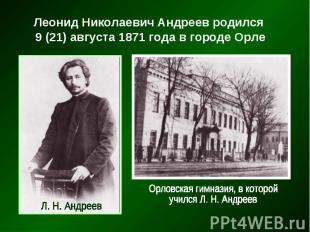 Леонид Николаевич Андреев родился Леонид Николаевич Андреев родился 9 (21) авгус