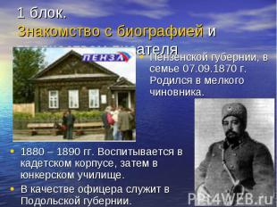 Пензенской губернии, в семье 07.09.1870 г. Родился в мелкого чиновника. Пензенск
