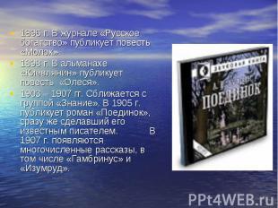 1896 г. В журнале «Русское богатство» публикует повесть «Молох». 1896 г. В журна