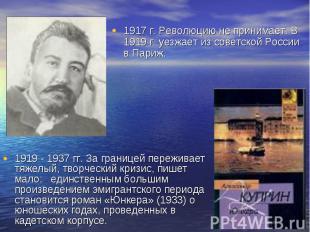 1919 - 1937 гг. За границей переживает тяжелый, творческий кризис, пишет мало; е