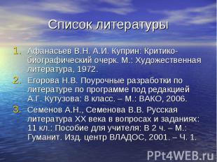Афанасьев В.Н. А.И. Куприн: Критико-биографический очерк. М.: Художественная лит