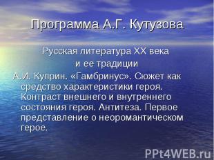 Русская литература ХХ века Русская литература ХХ века и ее традиции А.И. Куприн.