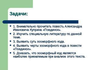 1. Внимательно прочитать повесть Александра Ивановича Куприна «Поединок». 1. Вни