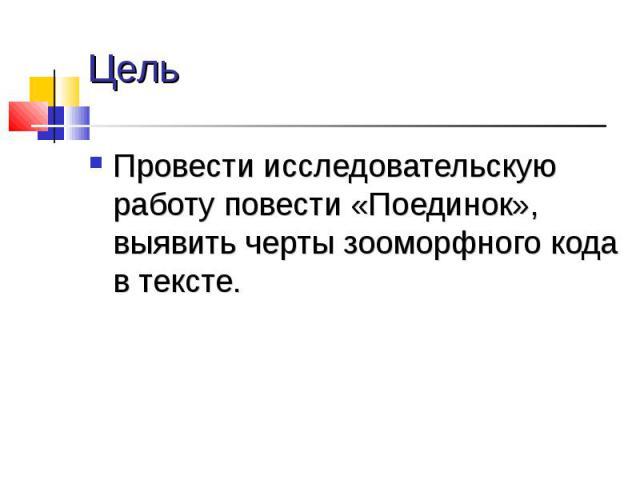 Провести исследовательскую работу повести «Поединок», выявить черты зооморфного кода в тексте. Провести исследовательскую работу повести «Поединок», выявить черты зооморфного кода в тексте.