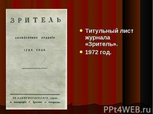 Титульный лист журнала «Зритель». Титульный лист журнала «Зритель». 1972 год.