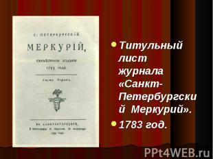 Титульный лист журнала «Санкт-Петербургский Меркурий». Титульный лист журнала «С