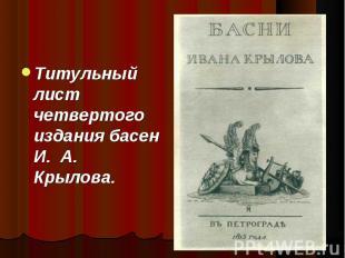 Титульный лист четвертого издания басен И. А. Крылова. Титульный лист четвертого