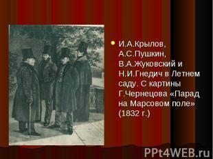 И.А.Крылов, А.С.Пушкин, В.А.Жуковский и Н.И.Гнедич в Летнем саду. С картины Г.Че