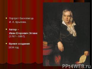Портрет баснописца Портрет баснописца И. А. Крылова. Автор – Иван Егорович Эггин