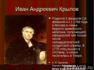 Родился 2 февраля (14 февраля н.с.) 1769 года в Москве в семье бедного армейског