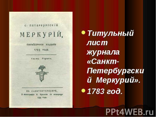 Титульный лист журнала «Санкт-Петербургский Меркурий». Титульный лист журнала «Санкт-Петербургский Меркурий». 1783 год.