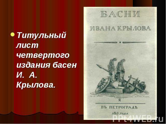 Титульный лист четвертого издания басен И. А. Крылова. Титульный лист четвертого издания басен И. А. Крылова.