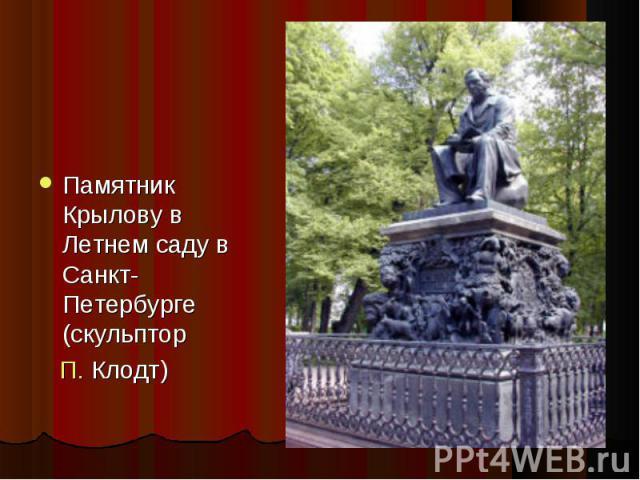 Памятник Крылову в Летнем саду в Санкт-Петербурге (скульптор П. Клодт)
