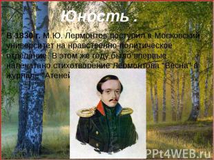 В 1830 г. М.Ю. Лермонтов поступил в Московский университет на нравственно-полити