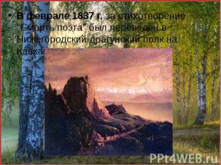 """В феврале 1837 г. за стихотворение """"Смерть поэта"""" был переведен в Ниже"""
