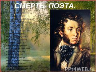 Погиб поэт! — невольник чести — Пал, оклеветанный молвой, С свинцом в груди и жа