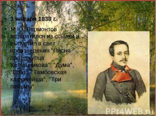3 января 1838 г. 3 января 1838 г. М.Ю. Лермонтов возвратился из ссылки и выпусти