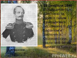 18 февраля 1840 г. Лермонтов был арестован за дуэль с сыном французского посланн