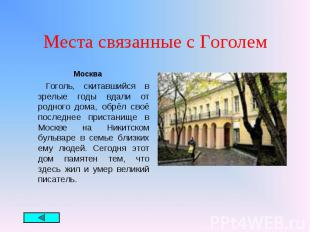 Москва Москва Гоголь, скитавшийся в зрелые годы вдали от родного дома, обрёл сво