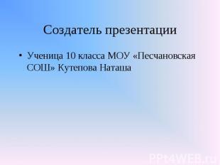 Ученица 10 класса МОУ «Песчановская СОШ» Кутепова Наташа Ученица 10 класса МОУ «
