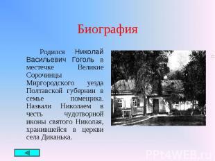 Родился Николай Васильевич Гоголь в местечке Великие Сорочинцы Миргородского уез