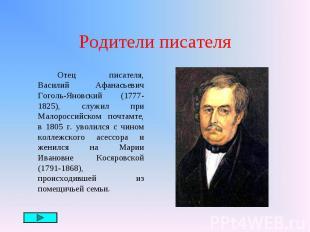 Отец писателя, Василий Афанасьевич Гоголь-Яновский (1777-1825), служил при Малор