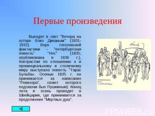 """Выходят в свет """"Вечера на хуторе близ Диканьки"""" (1831-1832). Верх гого"""