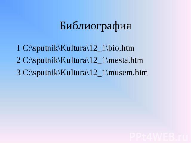 1 C:\sputnik\Kultura\12_1\bio.htm 1 C:\sputnik\Kultura\12_1\bio.htm 2 C:\sputnik\Kultura\12_1\mesta.htm 3 C:\sputnik\Kultura\12_1\musem.htm