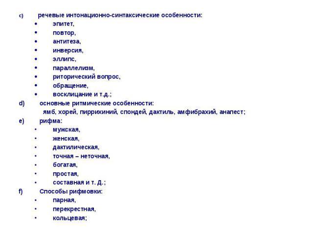с) речевые интонационно-синтаксические особенности: с) речевые интонационно-синтаксические особенности: эпитет, повтор, антитеза, инверсия, эллипс, параллелизм, риторический вопрос, обращение, восклицание и т.д.; основные ритмические особенности: ям…