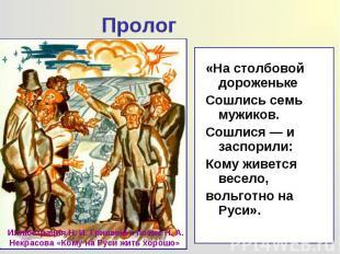 «На столбовой дороженьке «На столбовой дороженьке Сошлись семь мужиков. Сошлися