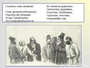 Сошлись семь мужиков: Сошлись семь мужиков: Семь временнообязанных, Подтянутой г