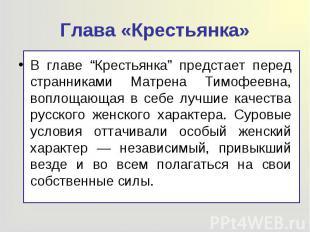 """В главе """"Крестьянка"""" предстает перед странниками Матрена Тимофеевна, воплощающая"""