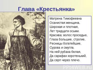 Матрена Тимофеевна Матрена Тимофеевна Осанистая женщина, Широкая и плотная, Лет