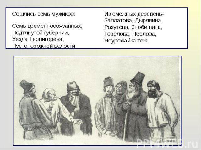 Сошлись семь мужиков: Сошлись семь мужиков: Семь временнообязанных, Подтянутой губернии, Уезда Терпигорева, Пустопорожней волости