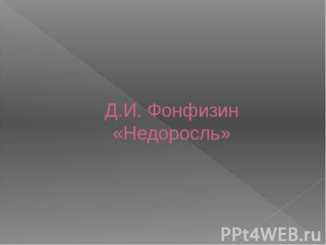 Д.И. Фонфизин «Недоросль»