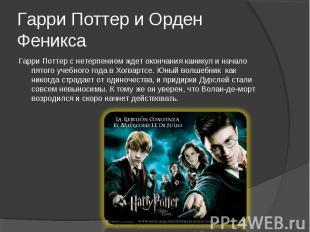 Гарри Поттер с нетерпением ждет окончания каникул и начало пятого учебного года
