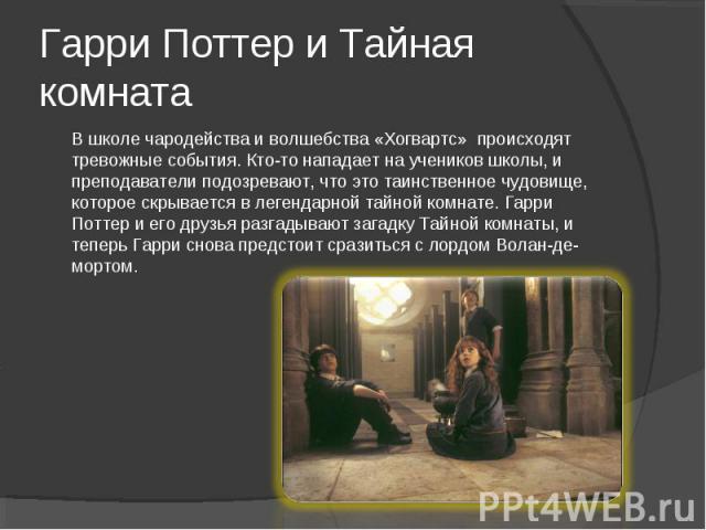 В школе чародейства и волшебства «Хогвартс» происходят тревожные события. Кто-то нападает на учеников школы, и преподаватели подозревают, что это таинственное чудовище, которое скрывается в легендарной тайной комнате. Гарри Поттер и его друзья разга…