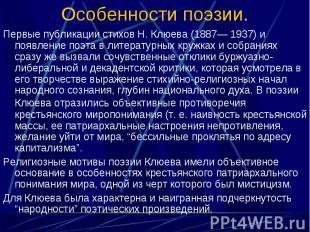 Первые публикации стихов Н. Клюева (1887— 1937) и появление поэта в литературных