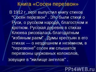 """В 1912 г. поэт выпустил книгу стихов """"Сосен перезвон"""" . Это были стихи о Руси, о"""