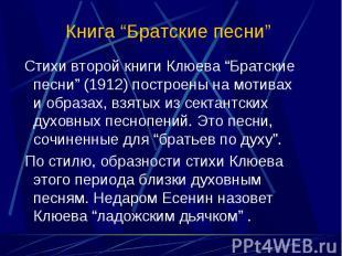 """Стихи второй книги Клюева """"Братские песни"""" (1912) построены на мотивах и образах"""
