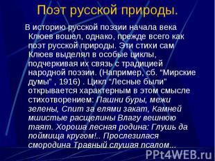 В историю русской поэзии начала века Клюев вошел, однако, прежде всего как поэт