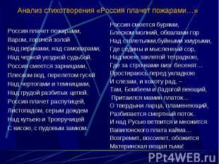 Россия плачет пожарами, Россия плачет пожарами, Варом, горячей золой Над перинам